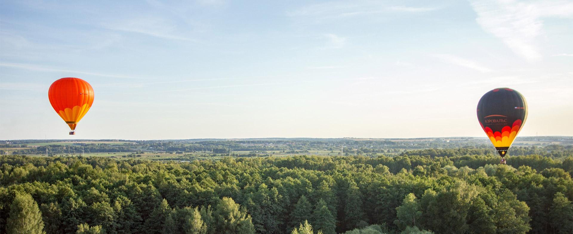 Полет на воздушном шаре – незабываемое приключение