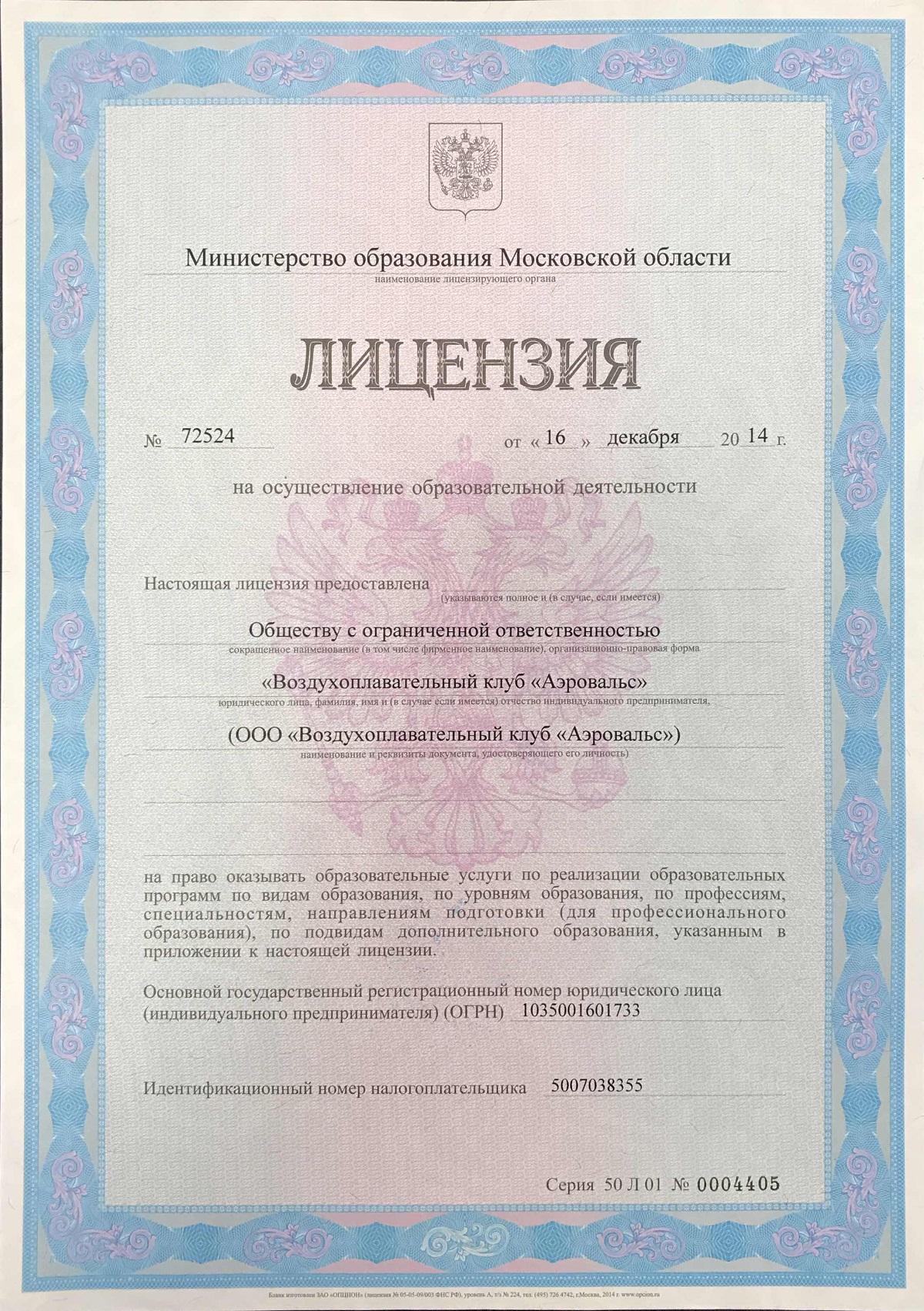 Купить диплом кулинарного техникума